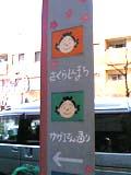 060325sazaesan