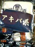 akibakei120