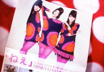 101103perfume33