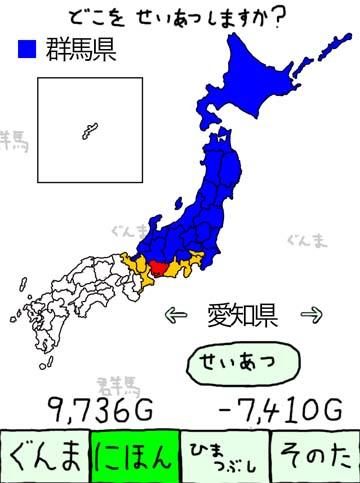 120515gunma1