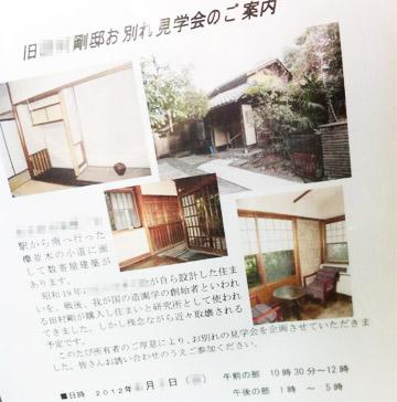 1206oyasiki_2
