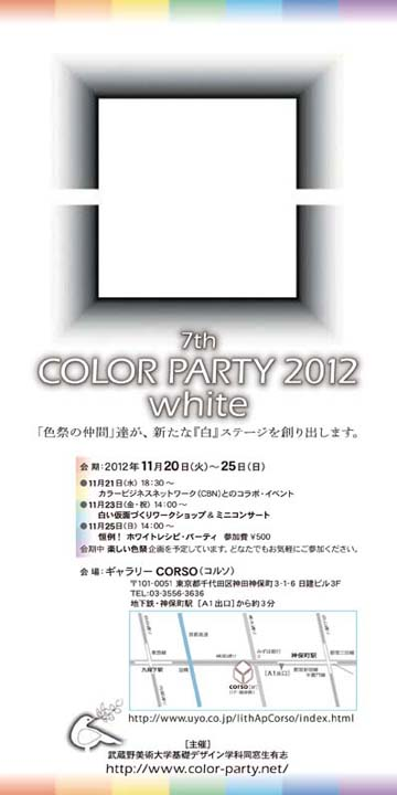 Color_party_2012white_final