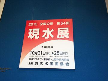151027suiboku1